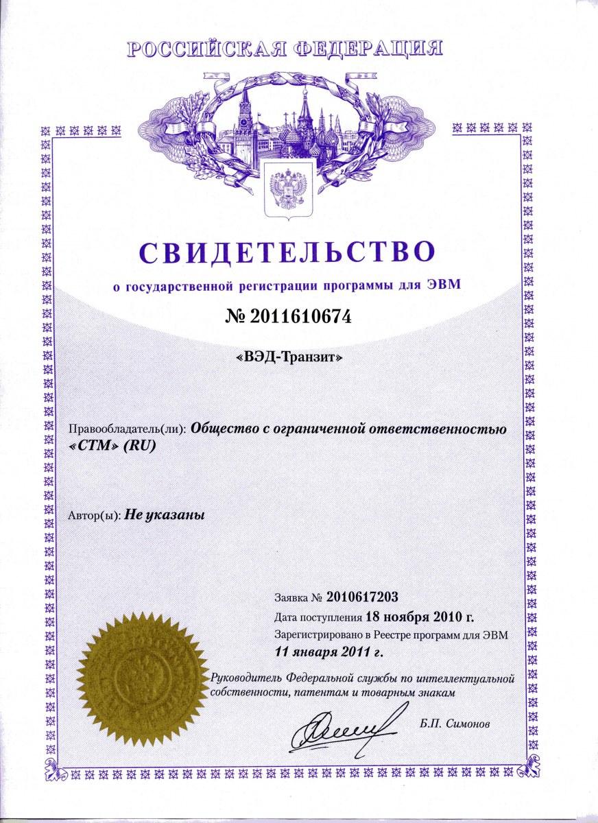Свидетельство о государственной регистрации программы «ВЭД-Транзит»