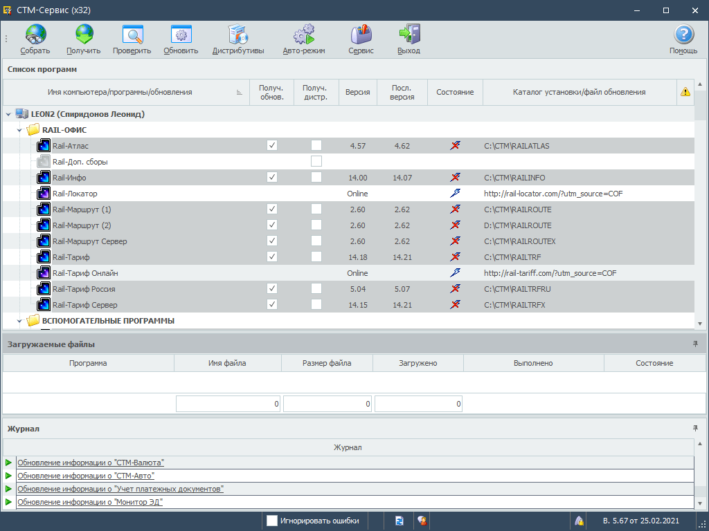 Стартовое окно программы «СТМ-Сервис»