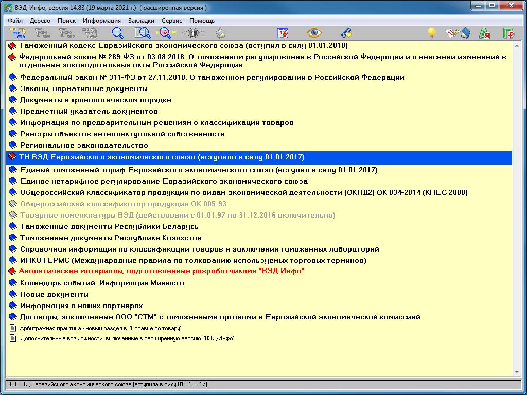 ВЭД-Инфо – Стартовое окно программы ВЭД-Инфо