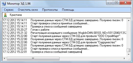 Монитор ЭД – передача сообщений в систему ЭД