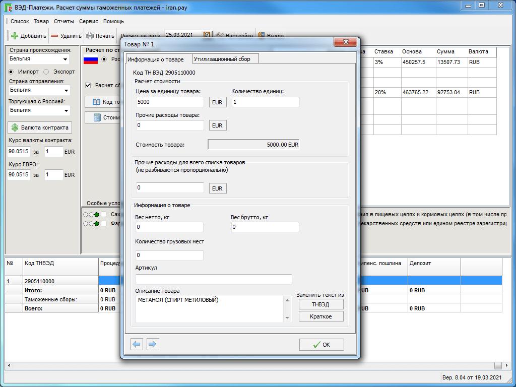 ВЭД-Платежи – ввод информации об импортируемом товаре