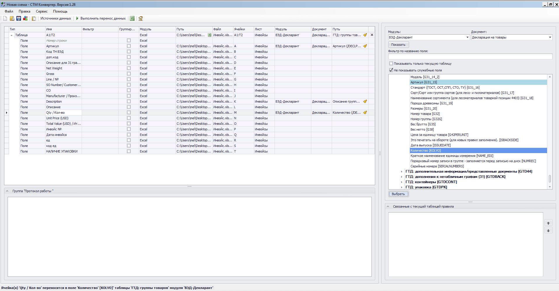 СТМ-Конвертер – создание схемы переноса данных