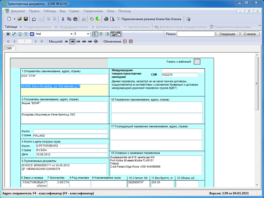 Транспортные документы – заполнение CMR