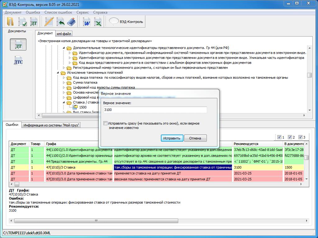 ВЭД-Контроль – исправление ошибок в декларации