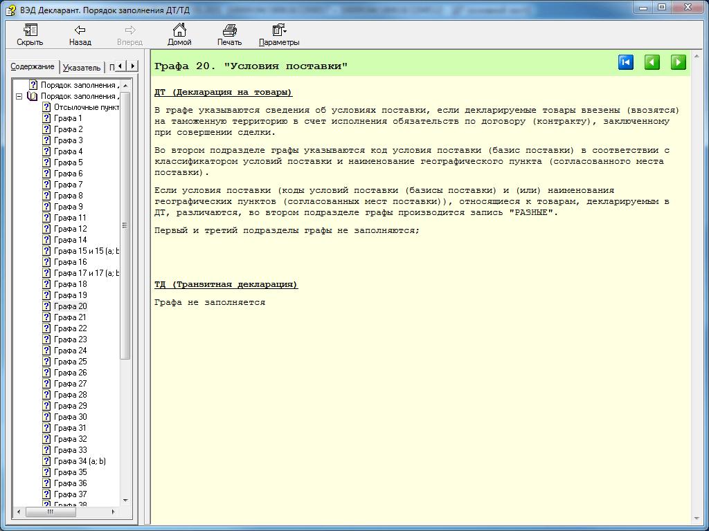 Справка по заполнению декларации