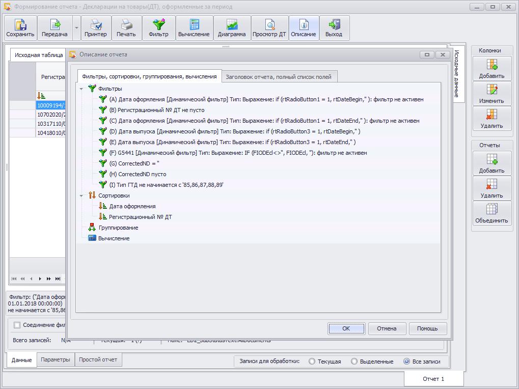 СТМ-Отчет – просмотр вычислений, фильтров, сортировок