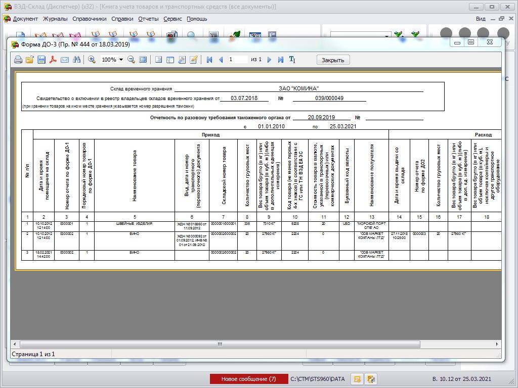 ВЭД-Склад – форма ДО3