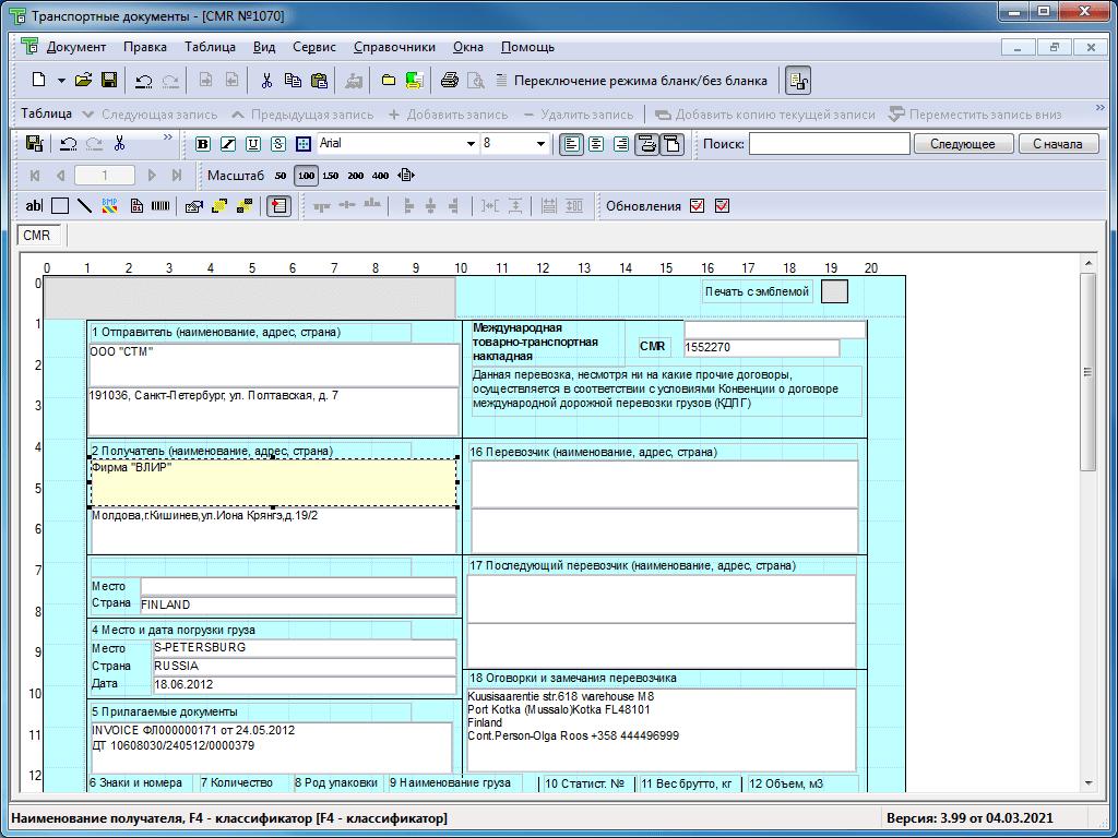 Транспортные документы – редактирование бланка накладной