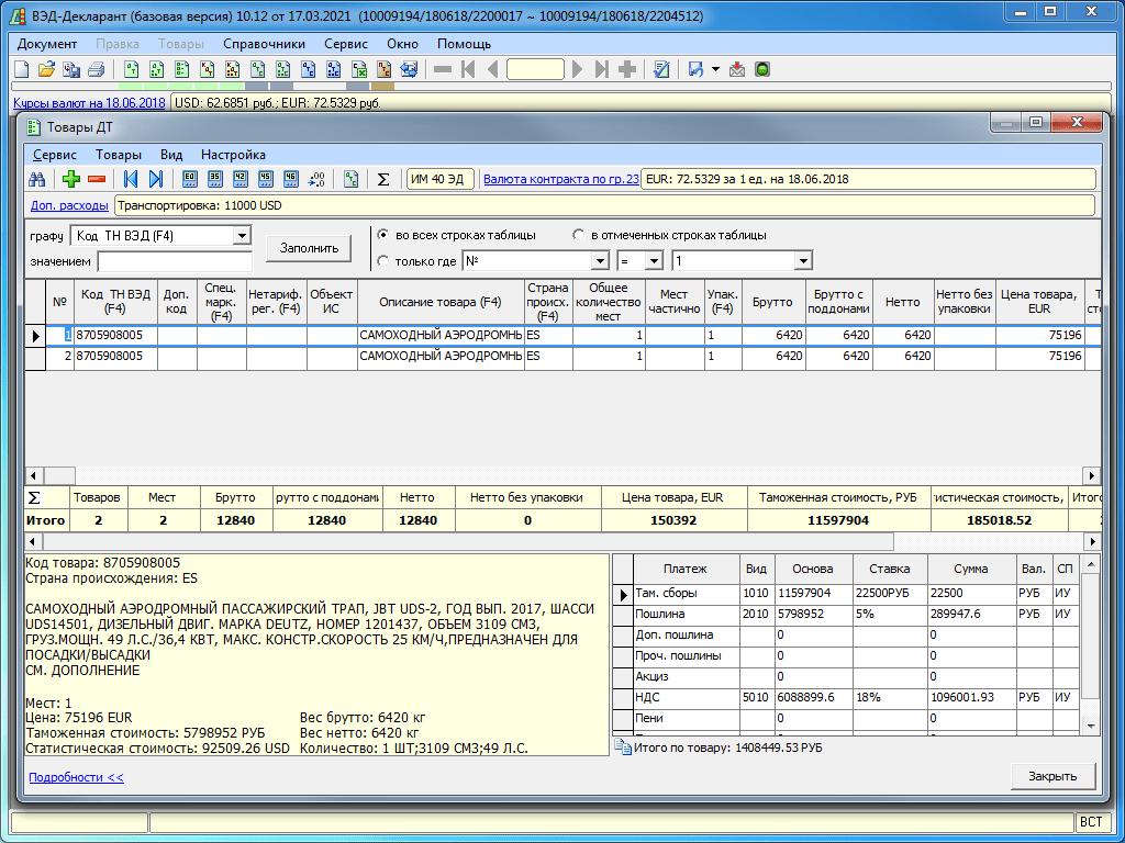 Ввод информации о товарах