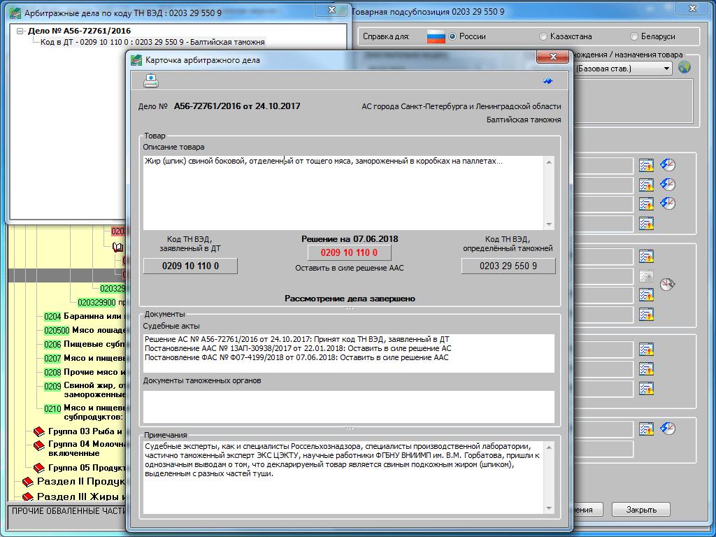 ВЭД-Инфо расширенная версия – арбитражная практика