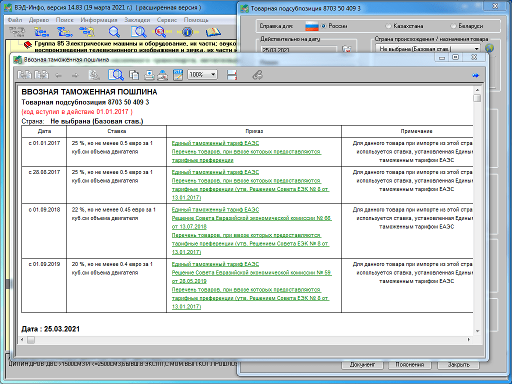 ВЭД-Инфо расширенная версия – ввозная таможенная пошлина