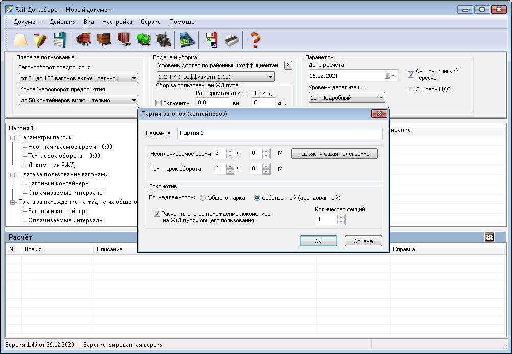 Установка параметров партии вагонов