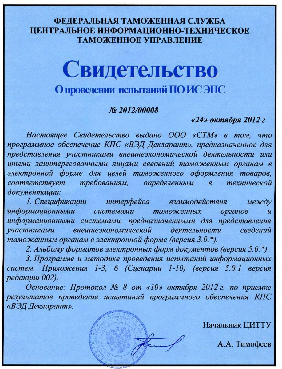 Свидетельство  «ВЭД-Декларант»