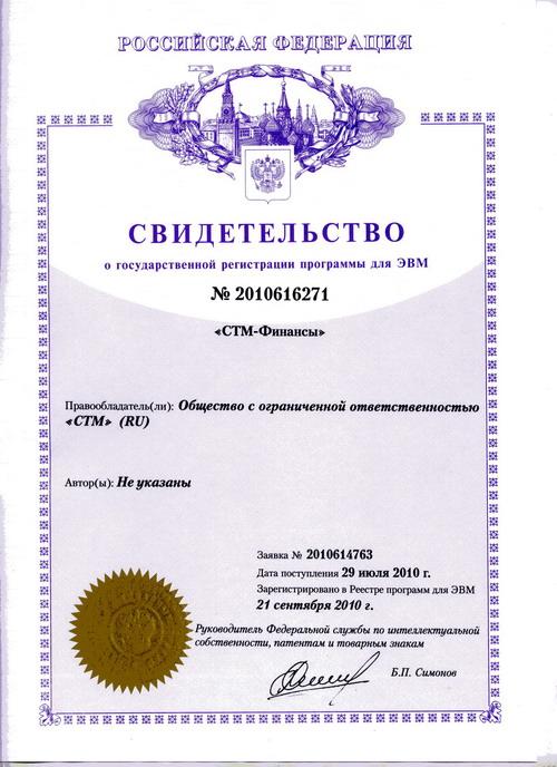 Свидетельство о государственной регистрации программы «СТМ-Финансы»