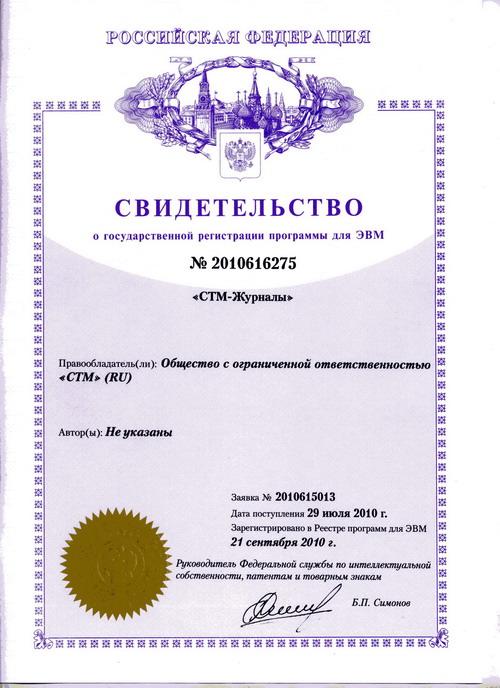 Свидетельство о государственной регистрации программы «СТМ-Журналы»