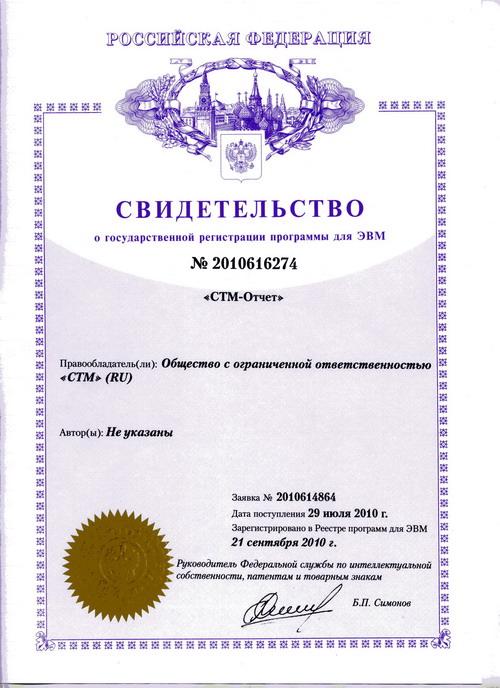 Свидетельство о государственной регистрации программы «СТМ-Отчет»