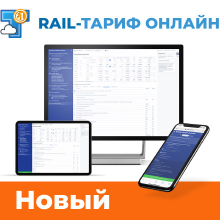 СТМ представляет новый «Rail-Тариф Онлайн»