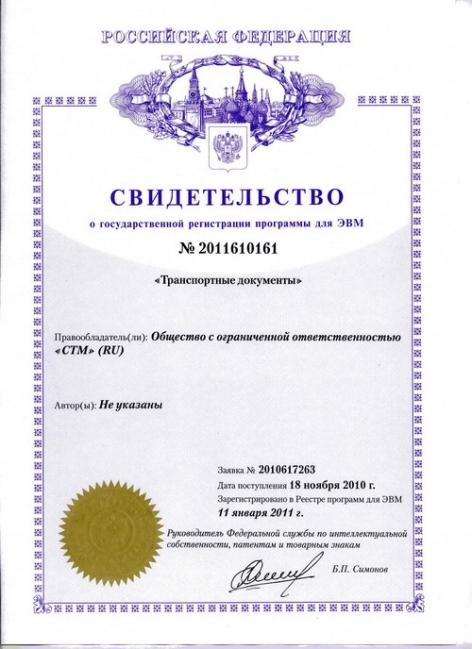 Свидетельство о государственной регистрации программы «Транспортные документы»