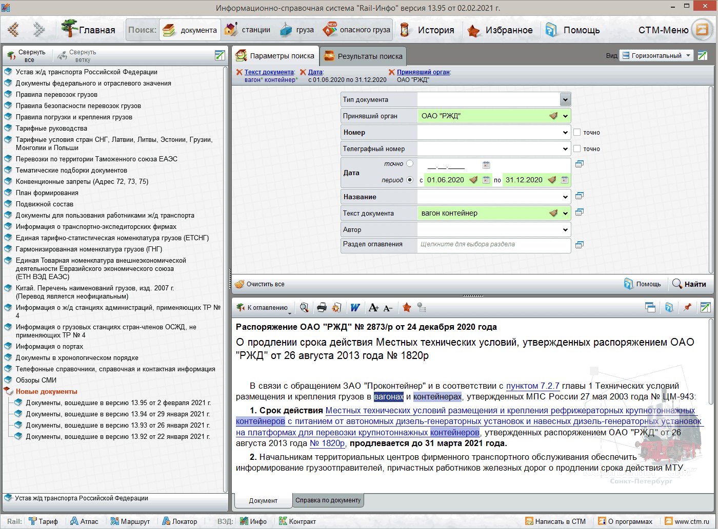 Поиск нормативных документов