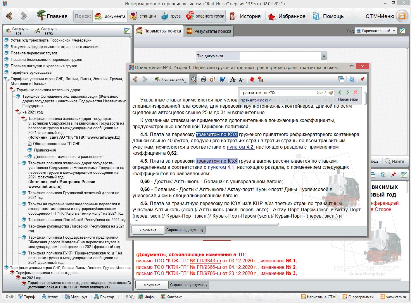 Поиск по документу