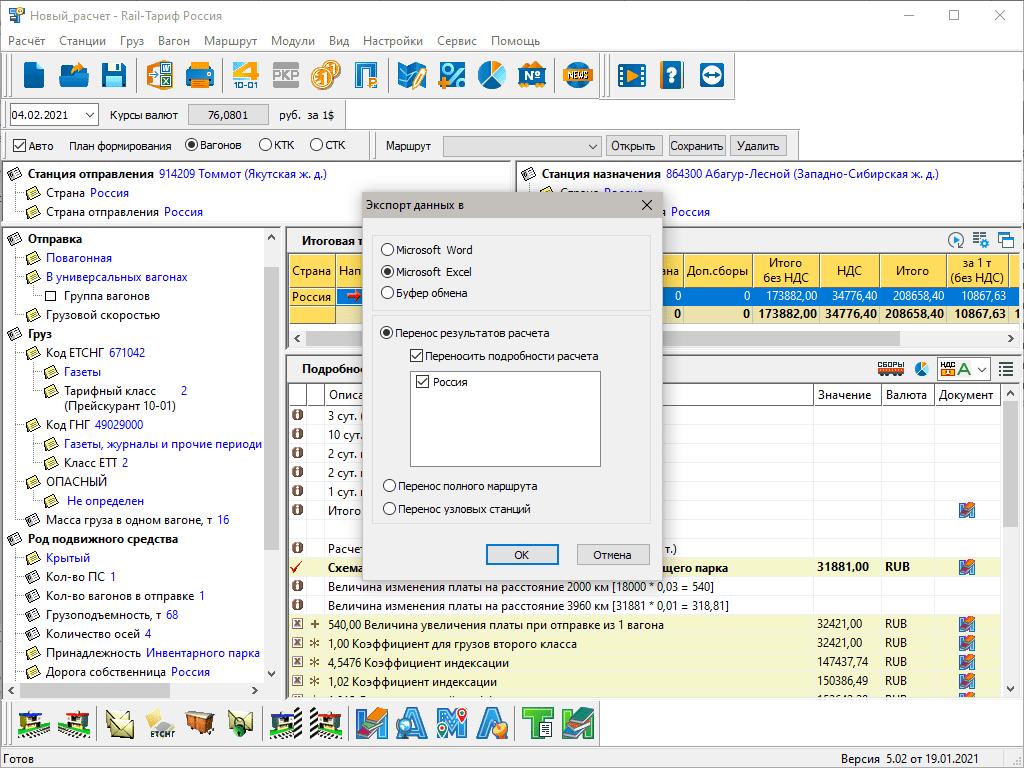 Экспорт расчета в Word и Excel