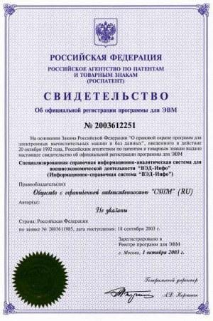 Свидетельство о регистрации программы «ВЭД-Инфо»