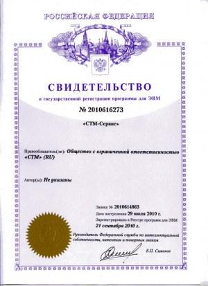 Свидетельство о государственной регистрации программы «СТМ-Сервис»