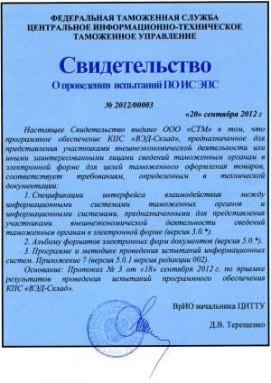 Свидетельство о проведении испытаний ПО ИС ЭПС «ВЭД-Склад»