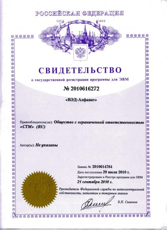 Свидетельство о государственной регистрации программы «ВЭД-Алфавит»
