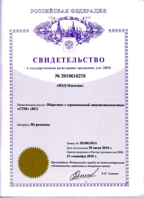 Свидетельство о государственной регистрации программы «ВЭД-Платежи»