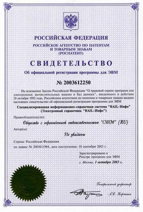 Свидетельство о регистрации программы «Rail-Инфо»