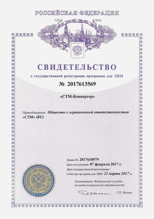 Свидетельство о государственной регистрации программы «СТМ-Конвертер»