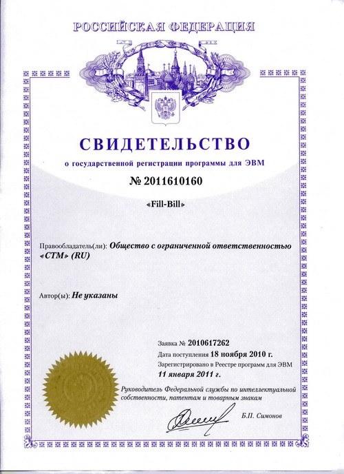 Свидетельство о государственной регистрации программы «Fill-Bill»
