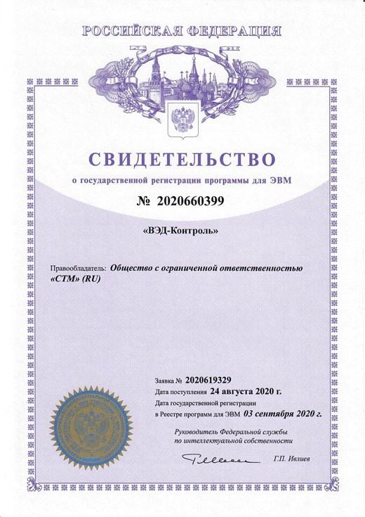 Свидетельство о государственной регистрации программы «ВЭД-Контроль»