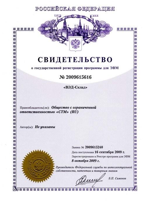 Свидетельство о государственной регистрации программы «ВЭД-Склад»