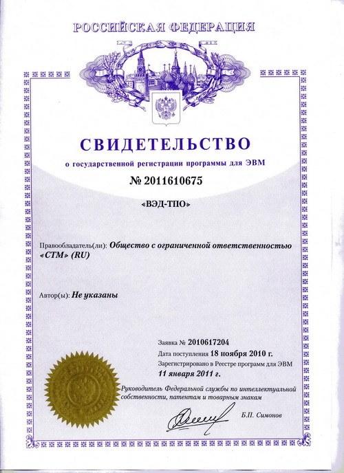 Свидетельство о государственной регистрации программы «ВЭД-ТПО»
