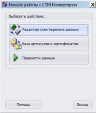СТМ-Конвертер – начало работы с программой