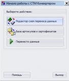 Начало работы с программой
