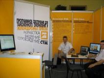 "Стенд компании «СТМ» на выставке ""Транспорт и Логистика - TransUzbekistan 2005"" #3"