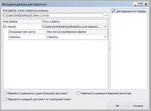 СТМ-Конвертер – перенос данных
