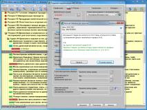 ВЭД-Инфо – Поиск дополнительной информации о таможенной пошлине