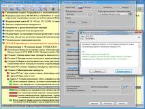 ВЭД-Инфо расширенная версия – Поиск дополнительной информации о таможенной пошлине