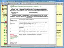 ВЭД-Инфо расширенная версия – Поиск информации о тарифных преференциях