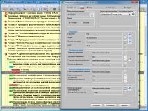 ВЭД-Инфо расширенная версия – Просмотр информации о товаре