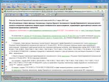 ВЭД-Инфо – Просмотр нормативных документов
