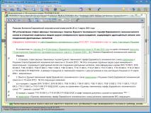 ВЭД-Инфо расширенная версия – Просмотр нормативных документов