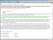 Просмотр нормативных документов