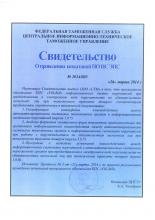 Свидетельство о проведении испытаний ПО ИС ЭПС КПС «Fill-Bill»
