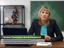 Варфоломеева Г. П. выступает на вебинаре СТМ