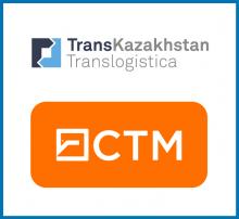 «СТМ» примет участие в TransKazakhstan/TransLogistica 2018